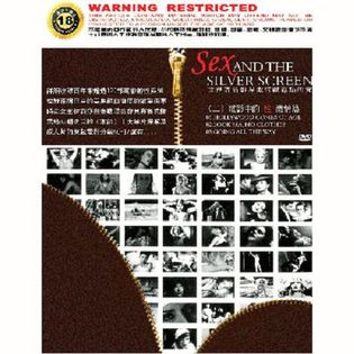 電影中的性(二)激情篇-世界著名影星激情戲露點研究DVD