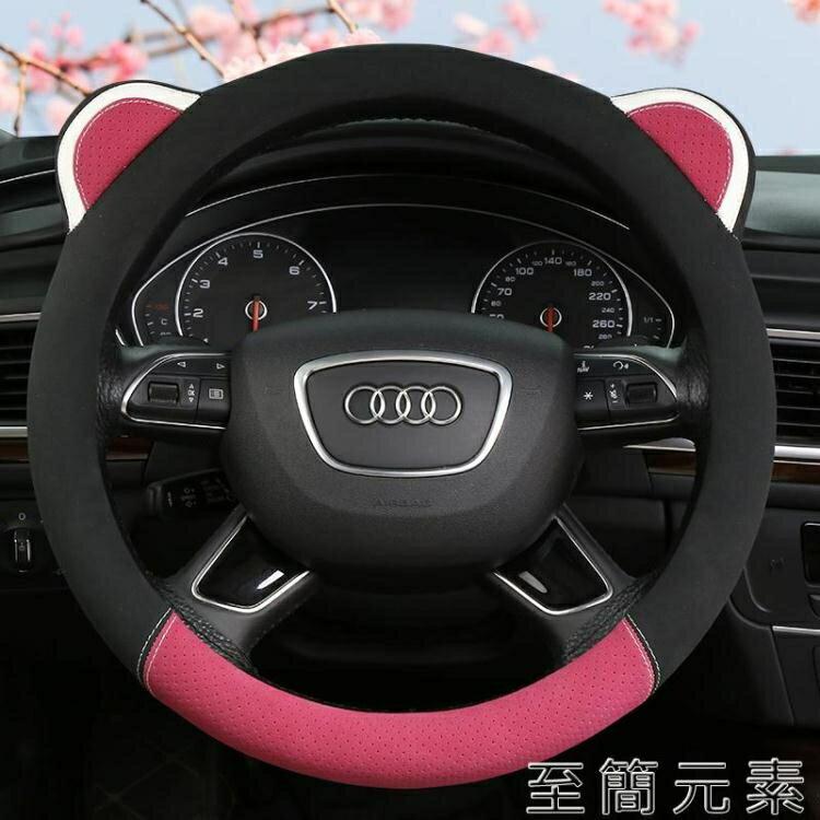 方向盤套汽車方向盤套女韓國可愛車把套四季通用大眾本田飛度手縫透氣 凱斯盾 交換禮物 送禮