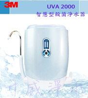 3M,3m淨水器/濾心推薦到[全省免費安裝]3M UVA2000淨水器 《廚上型》[6期0利率]、[3M 前置雙道過濾組]