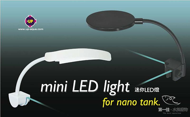 [第一佳 水族寵物] 台灣雅柏UP Mini-Light LED 波浪造型夾燈 全白燈 [平行夾 (4燈) -黑 ]