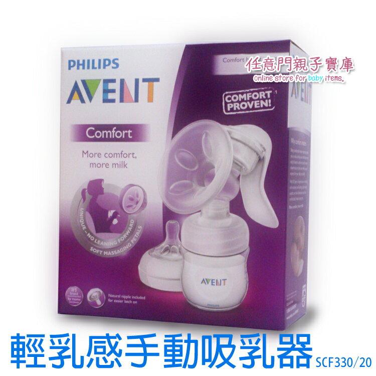 《任意門》新安怡 AVENT 【BF038】 自然原生 輕乳感手動吸乳器 親乳感擠乳器 擠奶器 SCF330/20