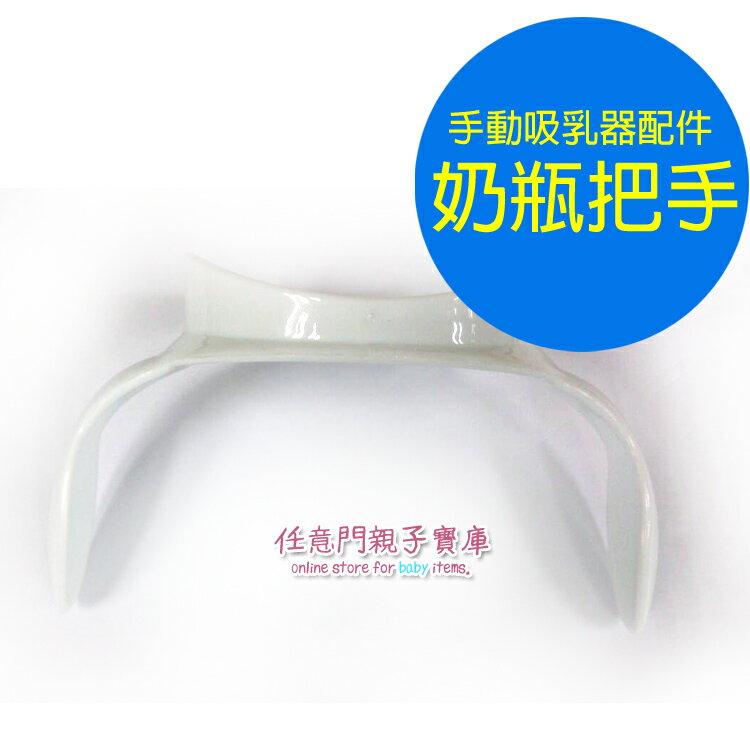 《任意門親子》英國公司貨 2011年Avent手動吸乳器配件 賣場有母乳袋【KBF029】奶瓶把手