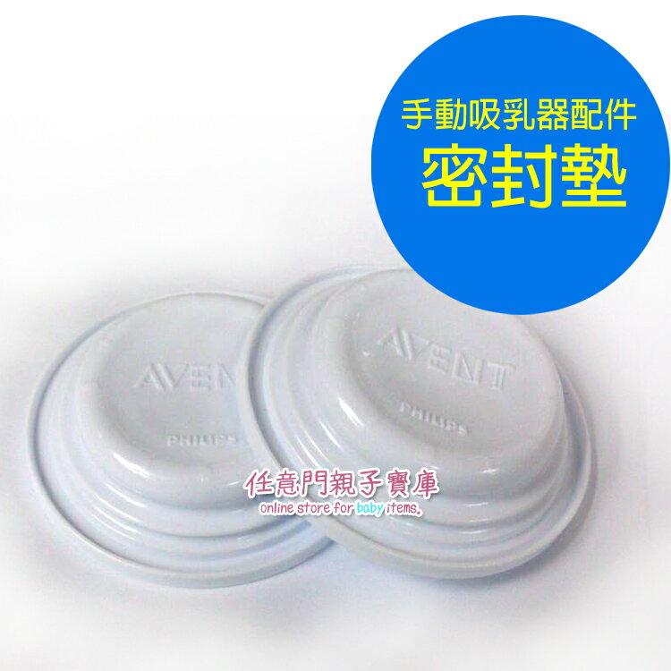 《任意門親子》英國公司貨 2011年Avent手動吸乳器配件 賣場有母乳袋【KBF030】密封墊