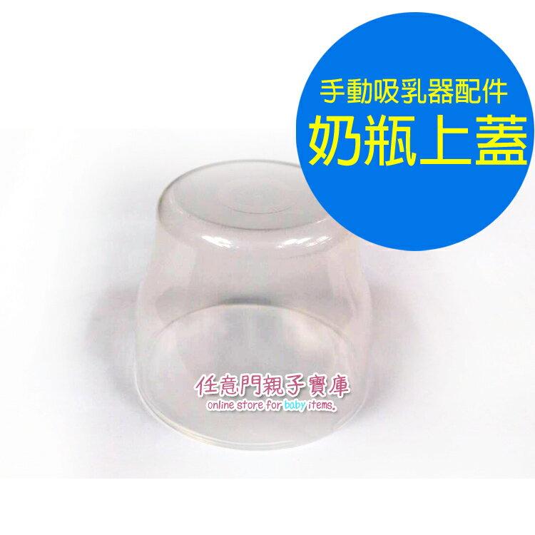 《任意門親子》英國公司貨 2011年Avent手動吸乳器配件 賣場有母乳袋【KBF034】奶瓶上蓋