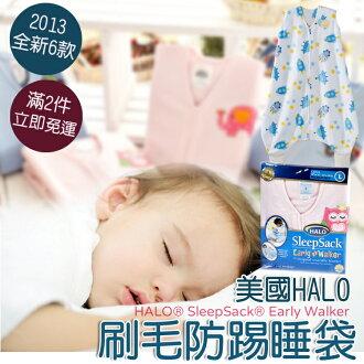 《任意門》【BG190】2013新款美國Halo Sleepsack 防踢背心 睡袍 睡袋秋冬刷毛厚款