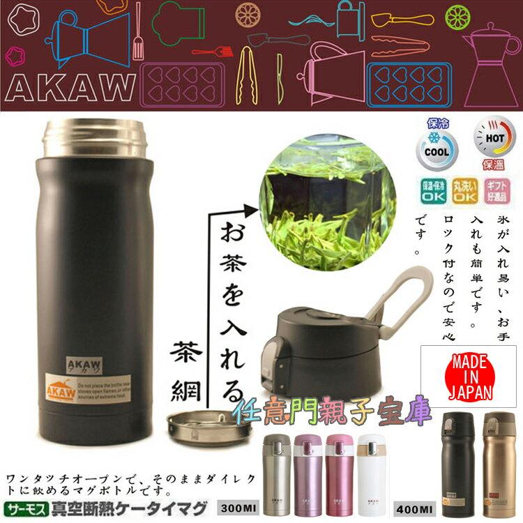 《任意門》日本AKAW不鏽鋼保溫/保冷 【BG255】水壺/隨手杯400ml-手提款/ 300ml 可預購