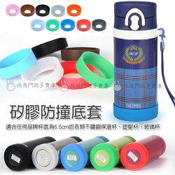 《任意門親子寶庫》thermos 保溫瓶圓形矽膠杯墊水【BG267】水壺矽膠保護套