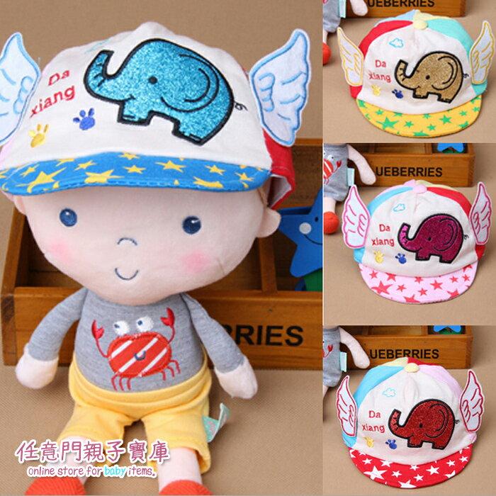 《任意門親子寶庫》可愛大象翅膀透氣網棒球帽~【CA022】大象棒球帽