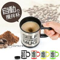 推薦 咖啡杯 奶泡咖啡自動攪拌 懶人