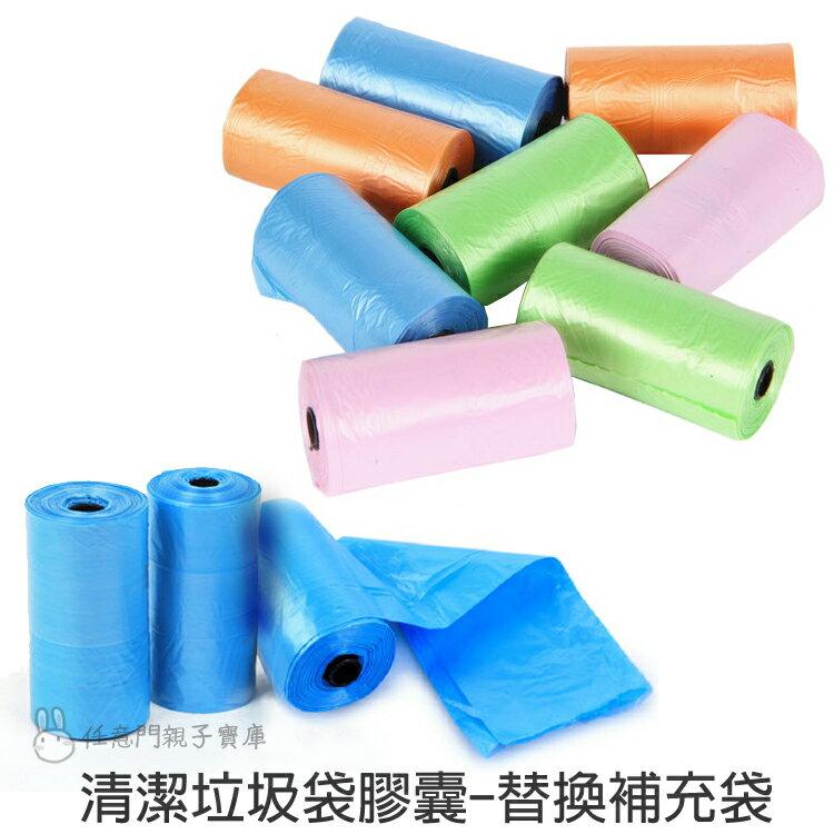 《任意門親子寶庫》外出必備 垃圾袋膠囊 撿便袋、撿便器~【H072】尿布清潔袋補充捲