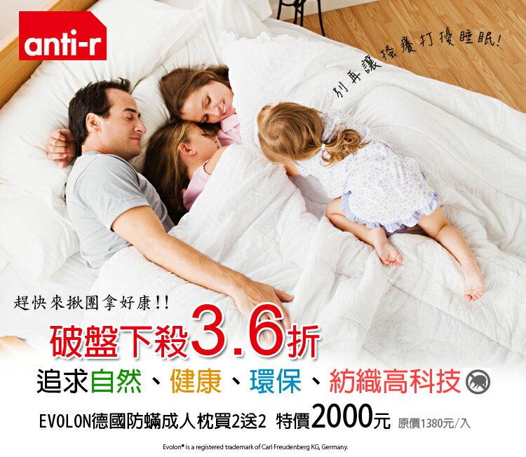 《任意門》Jamboree Anti-r寢具JBC027】EVOLON德國防螨成人枕 買2送2特價組  3M/北之特/Fotex