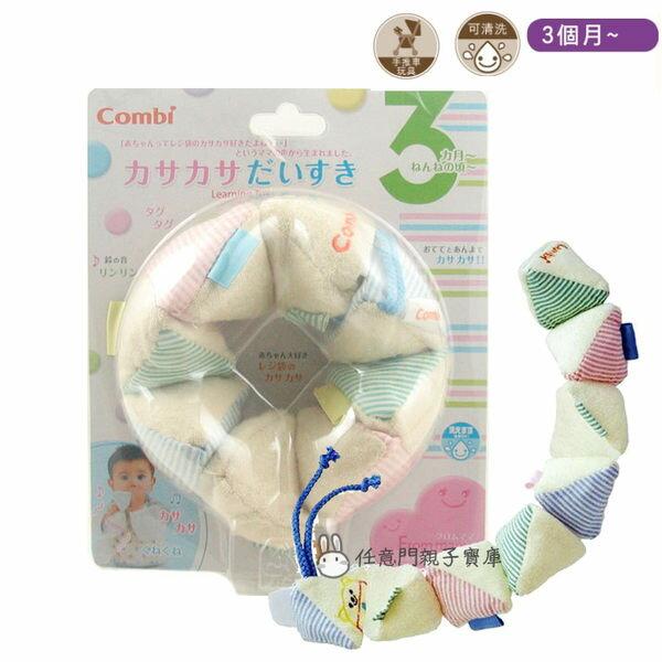 《任意門親子寶庫》Combi超人氣 手腳並用.促進腦部開發 寶貝沙包【TY235】