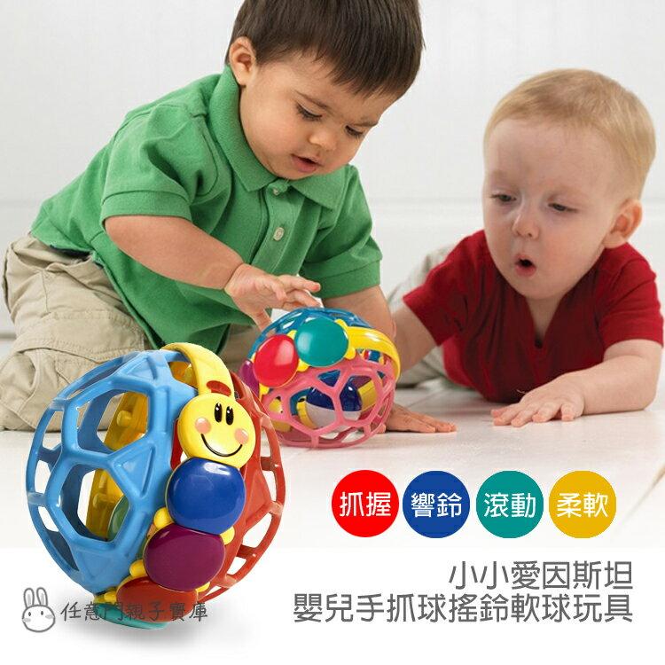 《任意門》美國Baby Einstein小小愛因斯坦嬰兒手抓球搖鈴軟球玩具【TY281】