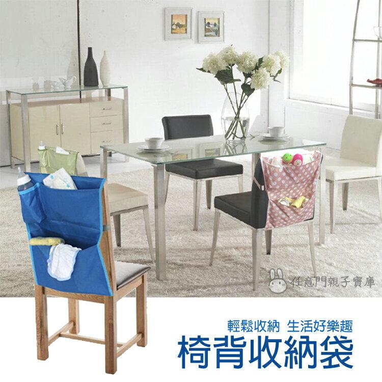 《任意門親子寶庫》椅背萬用收納袋 儲物袋 椅背掛收納雜物袋 椅背收納袋【B056】