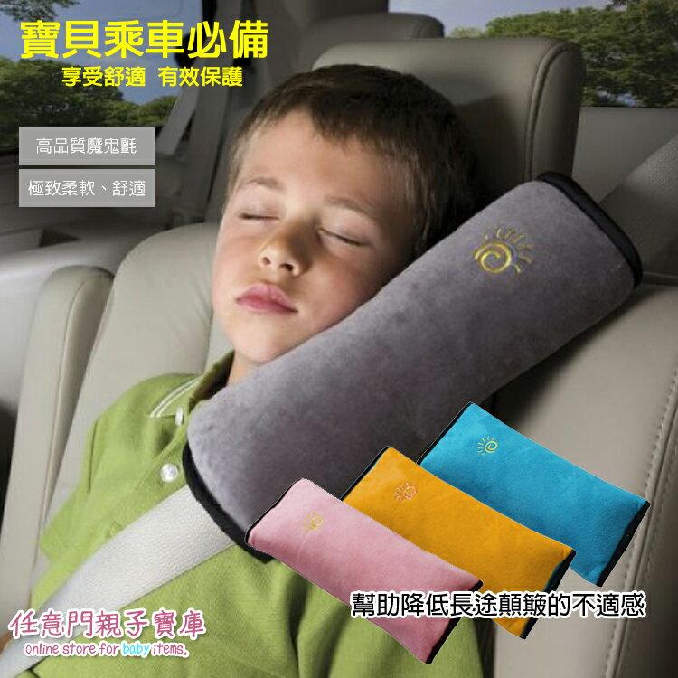 兒童汽車安全座椅 汽座 安全帶套 護套 枕頭~BG169~超大安全帶護肩枕