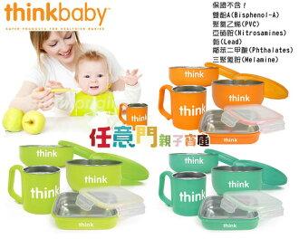 《任意門親子寶庫》美國超夯【BG210】Thinkbaby 可拆式無毒不鏽鋼兒童餐具組