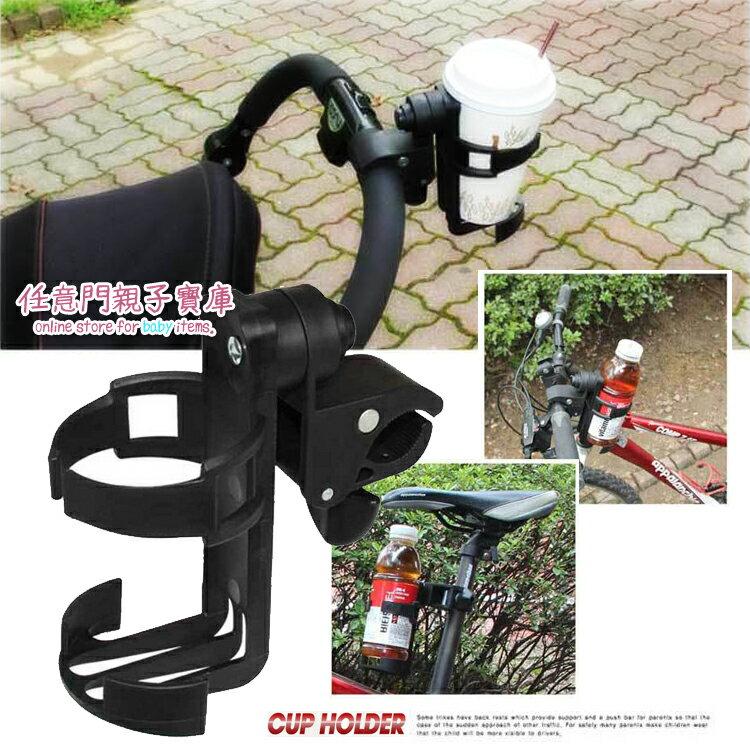 《任意門親子寶庫》嬰兒車必備 360度奶瓶/飲料旋轉架 自行車也可用哦【BG272】