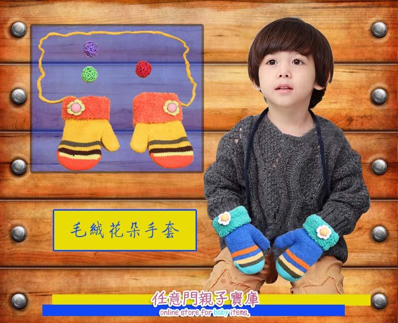 《任意門親子寶庫》兒童羊毛絨 保暖手套 多款花色 寒冬必備【BG285】抓絨毛線花朵手套