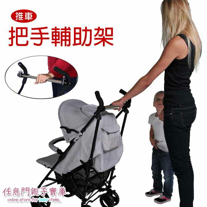 《任意門親子寶庫》輔助器/單手推車/推車手柄【BG286】嬰兒推車把手輔助架