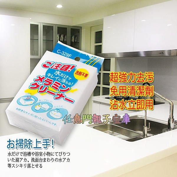 【H066】超强去污高科技泡綿魔術海綿 神奇海綿 科技海綿 科技泡棉