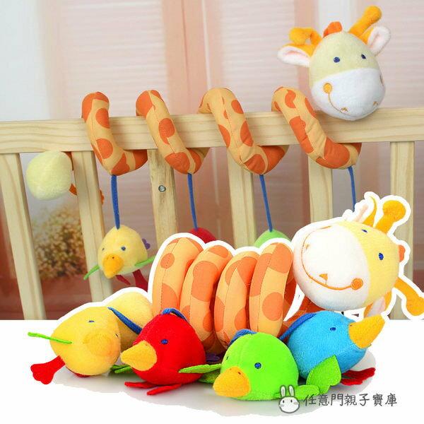 《任意門親子寶庫》【TY232】長頸鹿多功能床繞/嬰兒床掛 搖鈴 bb器