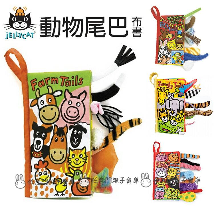 《任意門親子寶庫》拉拉小尾巴布書【TY280】農場/寵物/貓咪/叢林
