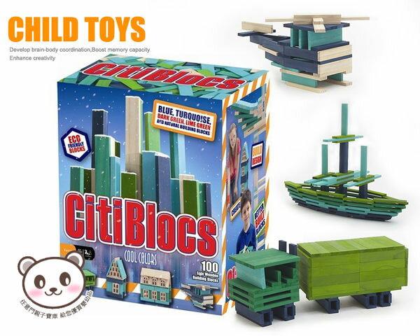 ~任意門親子寶庫~ 積木 得獎木製玩具 ~ 冷色系~TY207~B~Citiblocs 1