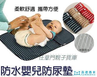 《任意門》日本熱銷 可收納 保潔墊 換尿布墊【BG219】防水嬰兒隔尿墊 另蘇菲貝親包屁衣