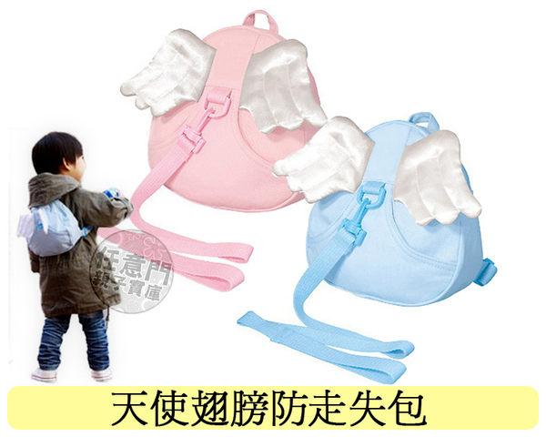 《任意門親子寶庫》嬰兒學步帶/翅膀小書包 防走失帶【B043】天使翅膀防走失包