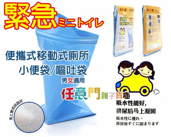 《任意門親子寶庫》緊急尿袋/應急小便器/移動廁所 旅行塞車必備【BG243】攜帶防臭尿袋
