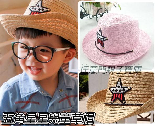 《任意門親子寶庫》兒童夏季草帽 牛仔帽警長帽有鋼絲【BG221】五角星星草帽