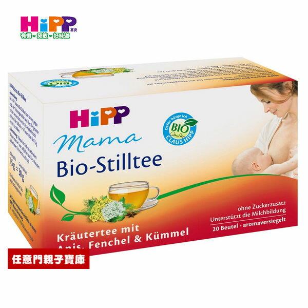 《任意門》Hipp喜寶天然有機媽媽茶 孕婦最佳選擇【KBF005-2】哺乳茶包 另avent美樂貝親