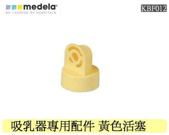 《任意門親子寶庫》美樂原廠 小型單邊/雙邊/PIS吸乳器 吸乳器專用配件【KBF012】 黃色活塞