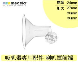 《任意門親子寶庫》美樂原廠 小型單邊/雙邊/PIS吸乳器 專用配件【KBF032】 喇叭罩前端24MM