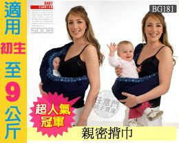 新生兒.初生嬰兒背帶.寶寶揹帶.背巾.揹巾.背袋.揹袋親密揹巾