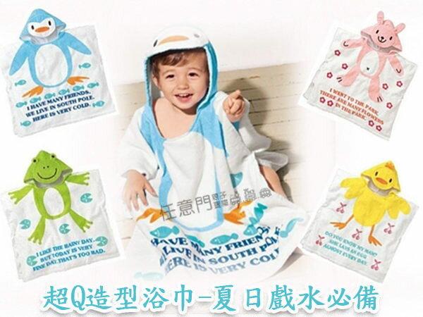 《任意門親子》夏季游泳玩水必備【BG055】 Nissen動物造型浴巾 企鵝/兔子/青蛙 現貨熱賣