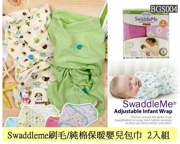 《任意門》懶人包巾 超值2入組 【BGS004】Swaddleme刷毛/純棉保暖嬰兒包巾