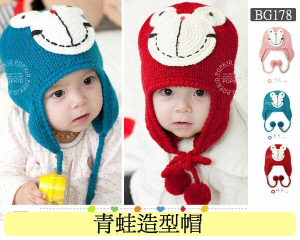 《任意門親子寶庫》韓國 秋款針織毛線帽/寶寶毛帽護耳帽 【BG178】青蛙造型帽