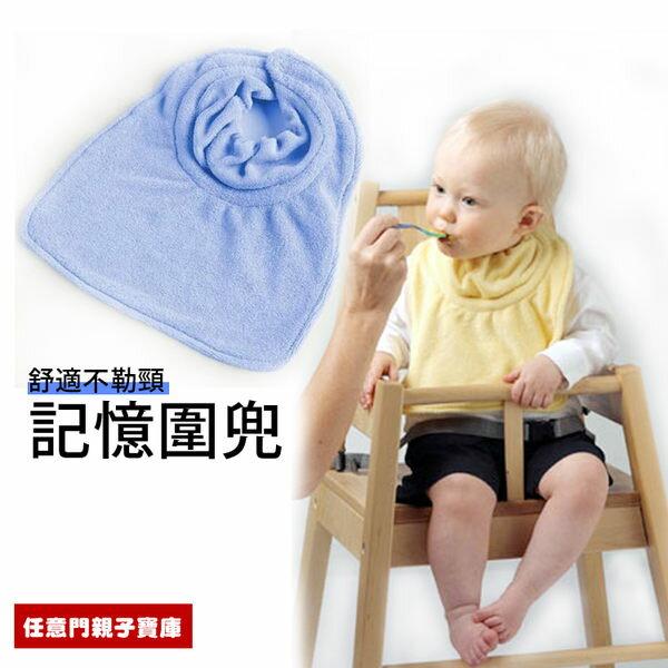 ~任意門親子寶庫~超 寶寶吃飯飯不會再弄髒衣服~BB012~snug ease記憶圍兜^(