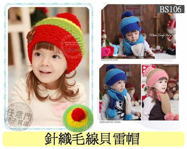 《任意門》秋冬必備百搭超可愛雙層小熊 彩色毛線帽/護耳帽【BS106】針織毛線貝雷帽