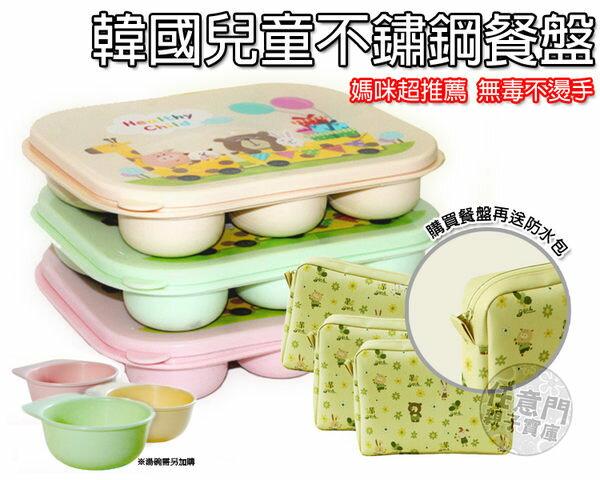 《任意門親子寶庫》韓國超夯打菜盤【BG122】不燙手兒童不鏽鋼餐盤(含蓋/防水收納包)