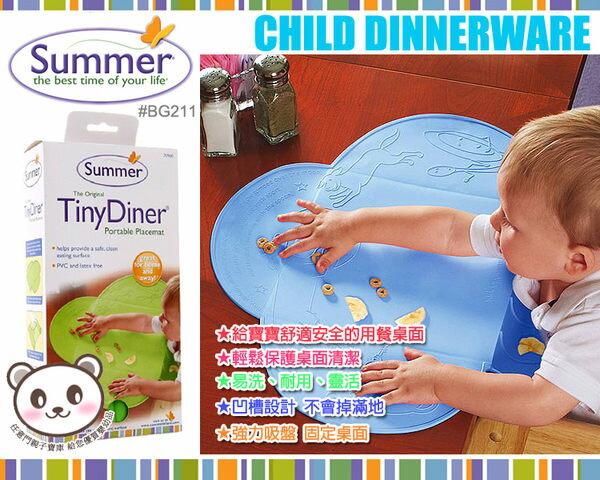 《貝親母乳袋蘇菲嬰兒》美國Tiny Diner 【BG211】summer infant可攜式防水學習餐墊