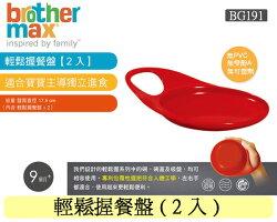 任意門親子寶庫》英國 Brother Max 【BG191】輕鬆握餐盤(2入)