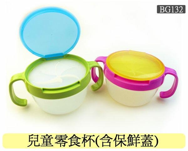 《任意門親子寶庫》超方便 好用 不外漏 【BG132】兒童零食杯(含保鮮蓋)