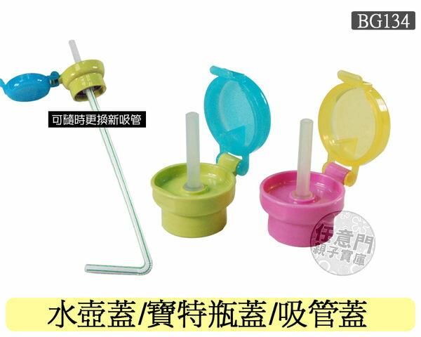 《任意門親子寶庫》超好用 直接變吸管壺【BG134】水壺蓋/寶特瓶蓋/吸管蓋