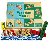 彌月禮盒推薦《任意門親子寶庫》英國ELC 積木組 滿月/彌月禮 開發腦力 彩盒裝【TY219】益智模型玩具組