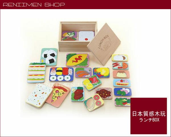 《任意門親子寶庫》日本超人氣辦家家酒 【TY97984】木玩???BOX 便當拼圖