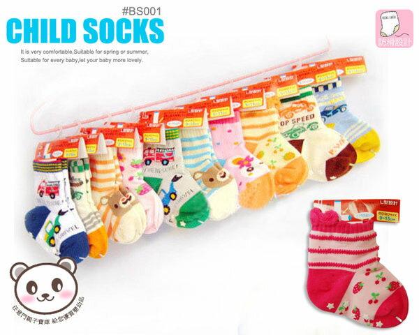 《任意門親子寶庫》 男女童襪 襪子 直板襪 短襪 中筒襪【BS001】 L型嬰兒襪