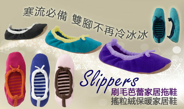 Old Navy Fleece Ballet Slippers~H036~ 搖粒絨刷毛防滑