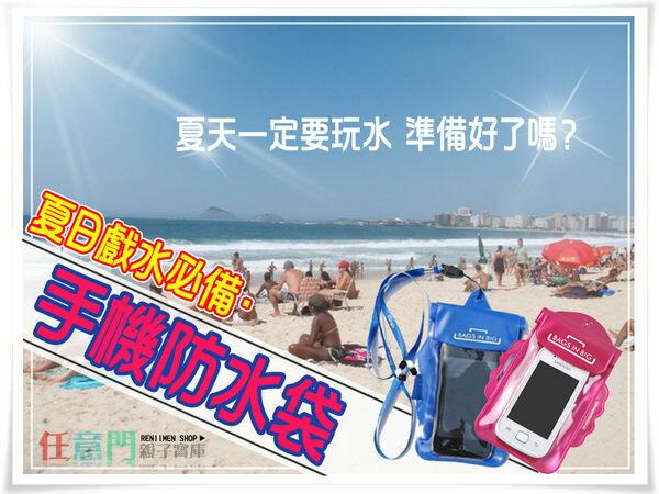 《任意門親子寶庫》相機/手機/戲水袋/戲水包/潛水袋/防塵袋/保護套【BG164】手機防水袋
